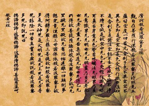 Maka Hannya Haramita Shingyo